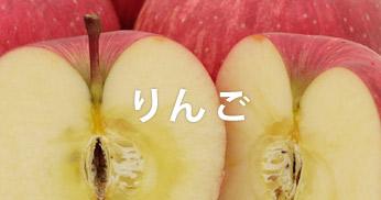 藤崎産品 りんご(ふじ)