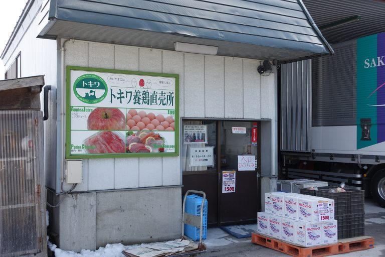 トキワ養鶏直売所(常盤村養鶏農業協同組合)