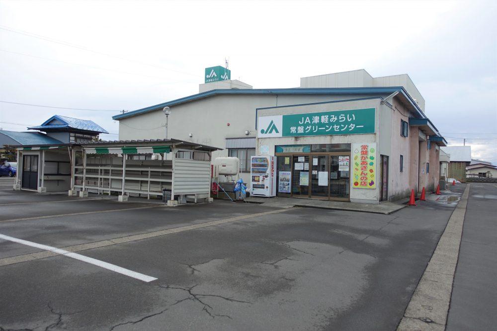 JA津軽みらい常盤基幹支店購買センター