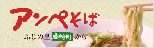 青森県藤崎町幻の中華そば ご当地グルメ「アンペそば」